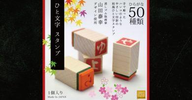 山田泰幸デザイン「ひと文字スタンプ」50種類発売